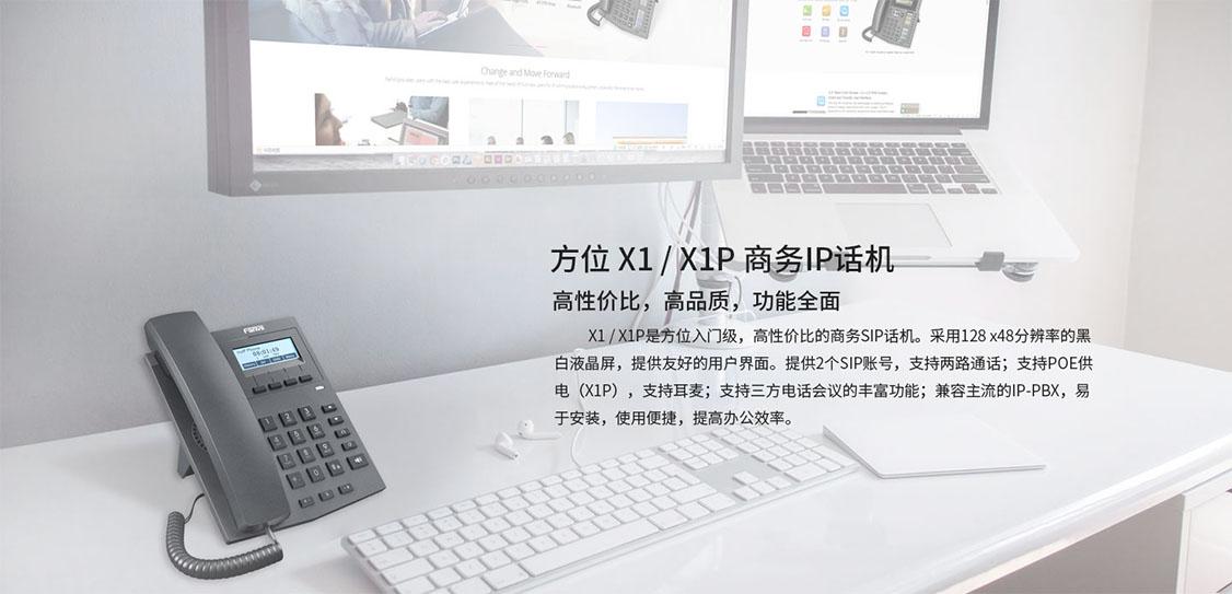 fanvil方位IP万博携手皇马X1/X1P