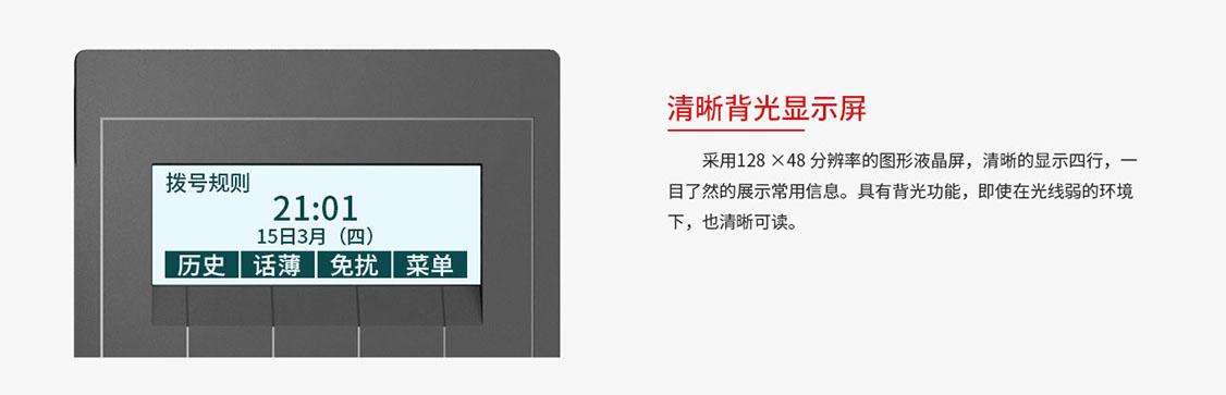 fanvil方位IP万博携手皇马X1/X1P-背光显示屏
