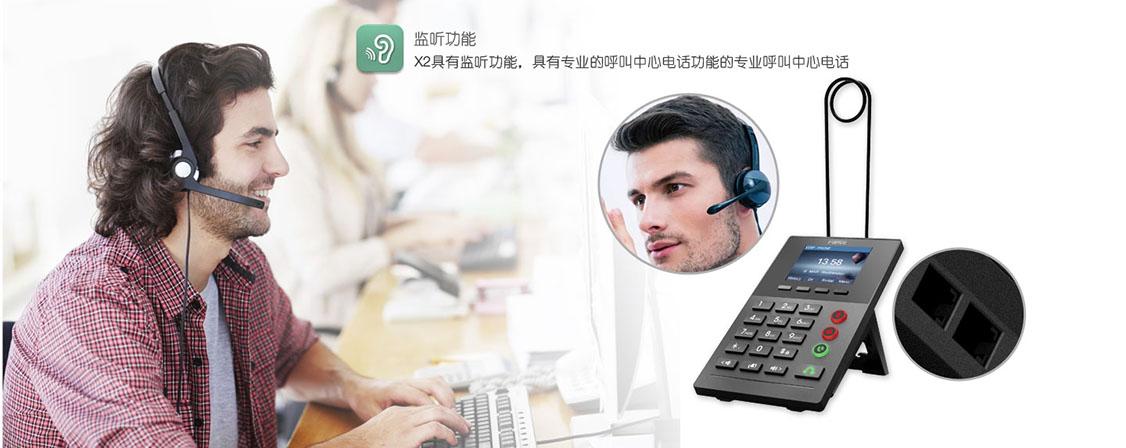 fanvil方位X2IP万博携手皇马j监听功能