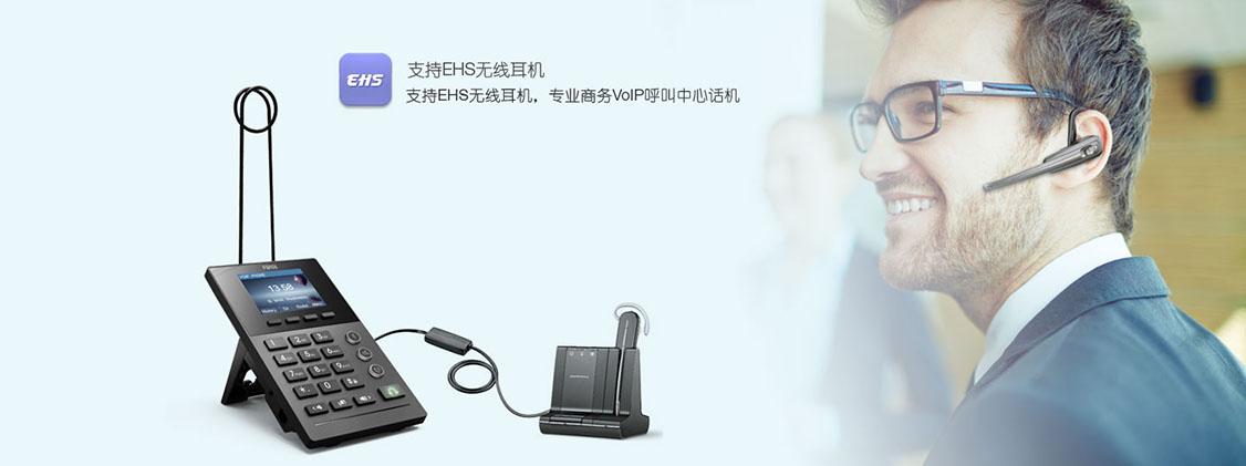 fanvil方位X2IP万博携手皇马支持EHS无线耳机
